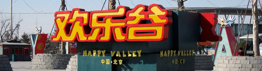 Парк аттракционов Happy Valley в Пекине